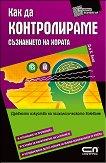 Как да контролираме съзнанието на хората - Д-р Х. Лънг - книга