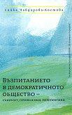 Възпитанието в демократичното общество : Същност, проявления, перспективи - Сийка Чавдарова-Костова -