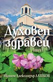 Духовен здравец - книга 1 - Иконом Александър Лашков -