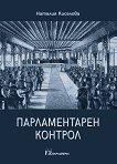 Парламентарен контрол - Наталия Киселова -