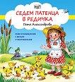 Седем патенца в редичка - детска книга