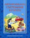 Във вълшебната гора - Автомобилно състезание в гората - Цвета Брестничка - детска книга