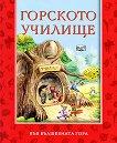 Във вълшебната гора - Горското училище - Атанас Цанков -