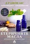Етеричните масла: Древното лекарство -