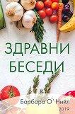 Здравни беседи - книга 1 - Барбара О'Нийл -