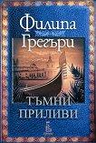Тъмни приливи - Филипа Грегъри - книга