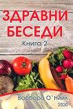 Здравни беседи - книга 2 - книга
