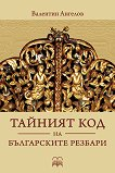 Тайният код на българските резбари -