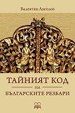 Тайният код на българските резбари - книга