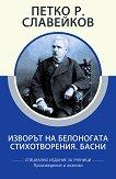 Изворът на белоногата. Стихотворения. Басни - Петко Р. Славейков -