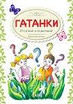 Гатанки: Отгатвай и оцветявай - Красимира Цонева -