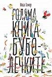 Голяма книга за буболечките - книга