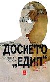 """Досието """"Едип"""" - Димитър Попов -"""