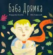 Баба Дрямка - детска книга