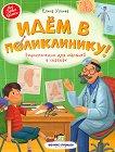 Моя первая книжка: Идем в поликлинику! -