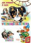Две книжки в едно: Училище за кучета - Наталия Майер -