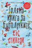 Голяма книга за буболечките - Ювал Зомер -