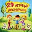 29 игриви песнички -