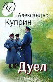 Дуел - Александър Куприн -