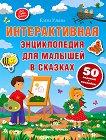 Моя первая книжка: Интерактивная енциклопедия для малышей в сказках -