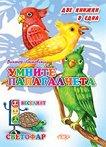 Две книжки в едно: Умните папагалчета -