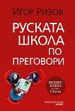Руската школа по преговори - Игор Ризов -
