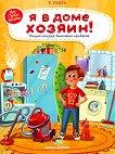 Моя первая книжка: Я в доме хозяин! -