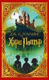 Хари Потър и Философският камък Специално илюстровано издание - книга