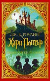 Хари Потър и Философският камък : Специално илюстровано издание - Джоан К. Роулинг -