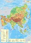 Стенна природногеографска карта на Азия - карта