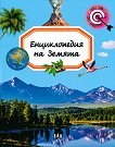 Енциклопедия на Земята - детска книга