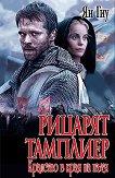 Рицарят тамплиер: Кралство в края на пътя - Ян Гиу -