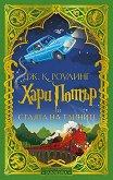 Хари Потър и Стаята на тайните Специално илюстровано издание - книга