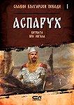 Славни български победи - книга 1: Аспарух. Битката при Онгъла - Христина Йотова -