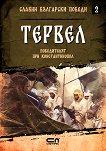 Славни български победи - книга 2: Тервел. Победителят при Константинопол - Христина Йотова - детска книга