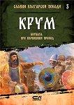 Славни български победи - книга 3: Крум. Битката при Върбишкия проход - Христина Йотова -