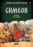 Славни български победи - книга 4: Симеон. Битката при Ахелой - Христина Йотова - детска книга