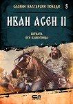 Славни български победи - книга 5: Иван Асен II. Битката при Клокотница - Христина Йотова - детска книга