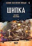 Славни български победи - книга 6: Шипка. Смелите опълченци - Христина Йотова - детска книга