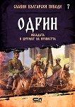 Славни български победи - книга 7: Одрин. Обсадата и щурмът на крепостта -