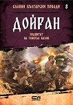 Славни български победи - книга 8: Дойран. Подвигът на генерал Вазов - Христина Йотова - детска книга