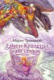 Еми и Крадецът на сенки - Марин Трошанов -