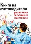 Книга на счетоводителя - разяснени ситуации от практиката - книга