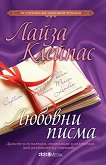 Любовни писма - книга
