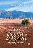 Сборник нелитературни думи и изрази от Брезник, Брезнишко и Граово - книга