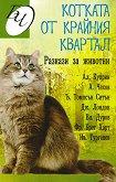 Котката от крайния квартал. Разкази за животни - А. Куприн, А. Чехов, Ъ. Ситън, Дж. Лондон, Вл. Дуров, Ф. Харт, И. Тургенев -