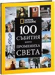100 събития, които промениха света : Луксозно колекционерско издание -