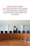 Конституция на Република България с тълкувателните решения на Конституционния съд (1991 - 2020) -
