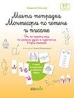 Моята тетрадка Монтесори по четене и писане - Марияна Миткова -