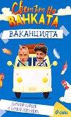 Светът на Ванката - Ваканцията - Димитър Кирязов, Силвия Йорданова -